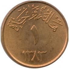 SAUDO ARABIJA 1 HALALA 1963 KM # 44 AU