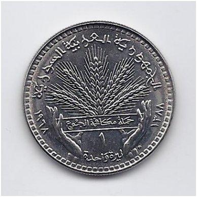 SIRIJA 1 LIRA 1968 KM # 99 UNC FAO