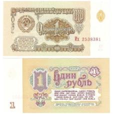 SSRS 1 RUBLIS 1961 P # 222 UNC