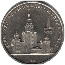 SSRS RUBLIS 1979 KM # 164 OLIMPIADA - MASKVOS UNIVERSITETAS