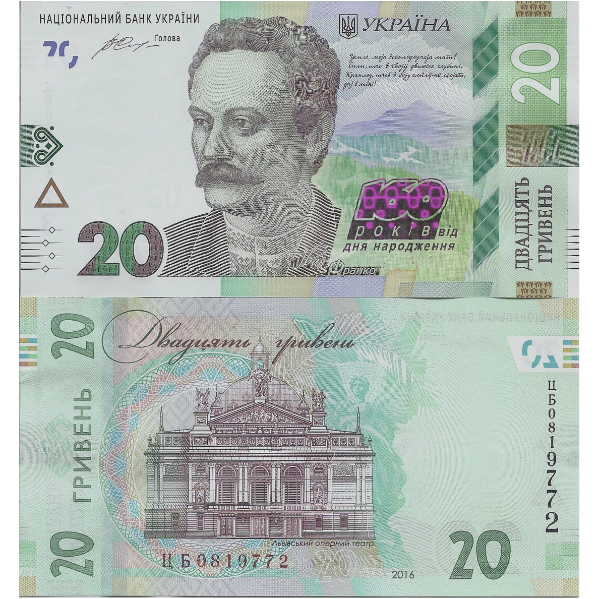 UKRAINE 200 HRYVEN 2019 P NEW SUPERB GEM UNC PMG 67 EPQ NEW LABEL