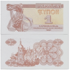 UKRAINA 1 KARBOVANETS 1991 P # 81a UNC