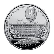 UKRAINA 2 HRYVEN 2016 UNIVERSITETAS