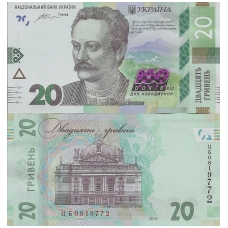 UKRAINA 20 HRYVEN 2016 P # new UNC