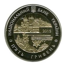 UKRAINA 5 HRYVEN 2015 ČERNIVCIŲ SRITIS