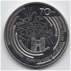 UKRAINA 5 HRYVEN 2014 KORSUN – ŠEVČENSKA MŪŠIS