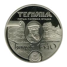 UKRAINA 5 HRYVEN 2015 TERNOPOLIS