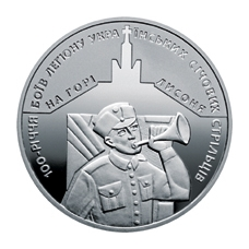 UKRAINA 5 HRYVEN 2016 ŠAULYS