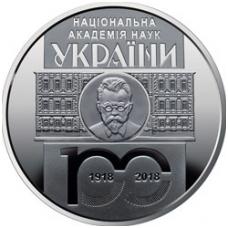 UKRAINA 5 HRYVEN 2018 UNC NACIONALINĖ MOKSLŲ AKADEMIJA