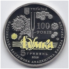 UKRAINA 5 HRYVEN 2019 KM # new UNC