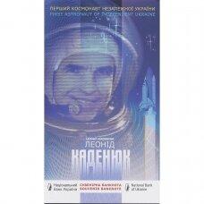 """Ukrainos banko suvenyrinis banknotas - """"Pirmasis Ukrainos kosmonautas"""""""